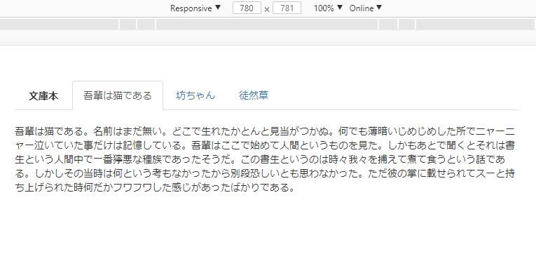 【応用編】bootstrap Togglable tabs + Collapse Accordion