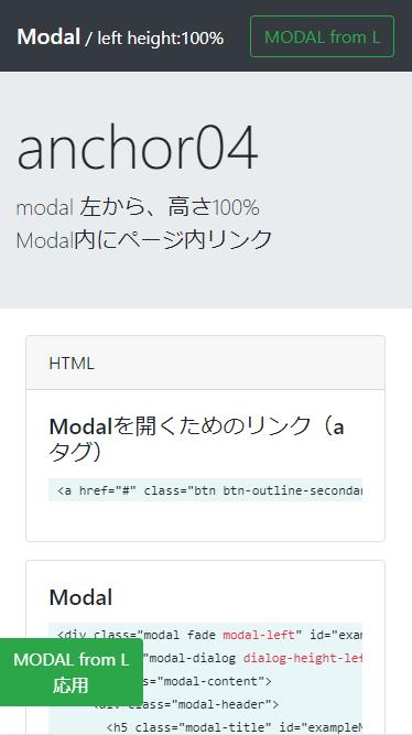 【応用編】Bootstrap 4 Modal をメニューにカスタマイズ
