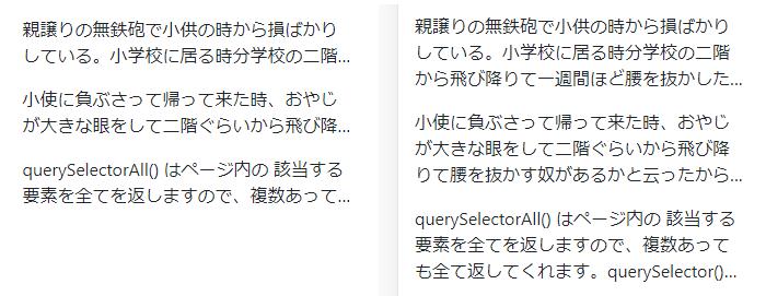 複数の要素には querySelectorAll()